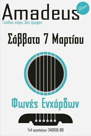 Οι φωνές εγχόρδων στο Amadeus live στην Κοζάνη, το Σάββατο 7 Μαρτίου