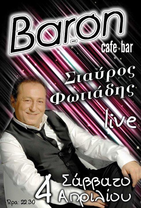 Ο Σταύρος Φωτιάδης live στο cafe Bar.on στην Κοζάνη, το Σάββατο 4 Απριλίου