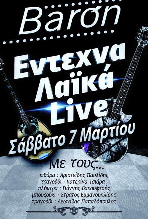 Bar.on Κοζάνη: Έντεχνα λαϊκά live, το Σάββατο 7 Μαρτίου