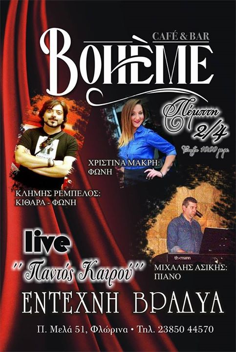 Boheme cafe bar Φλώρινα: Live  «Παντός καιρού», την Πέμπτη 2 Απριλίου