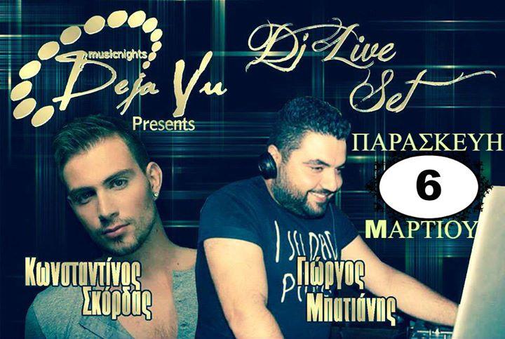 De ja vu Kozani: Dj Live set, την Παρασκευή 6 Μαρτίου