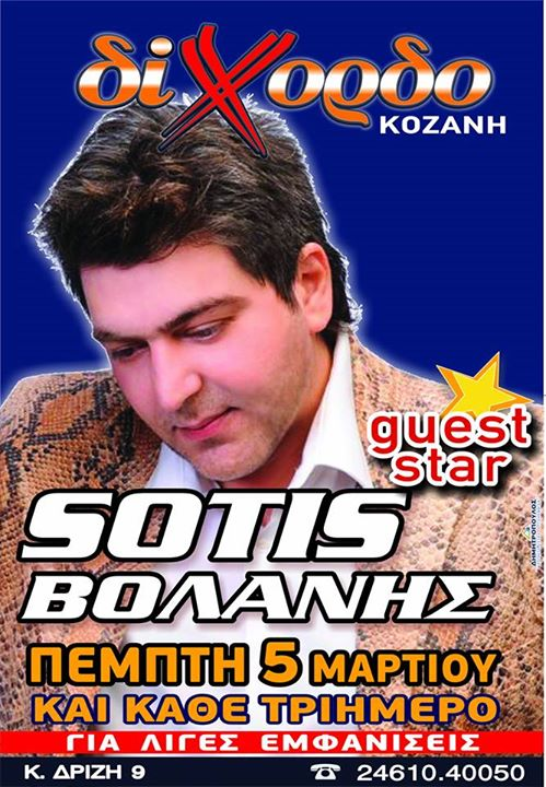 Ο Sotis Βολάνης  στο Δίχορδο live στην Κοζάνη, από την Πέμπτη 5 Μαρτίου
