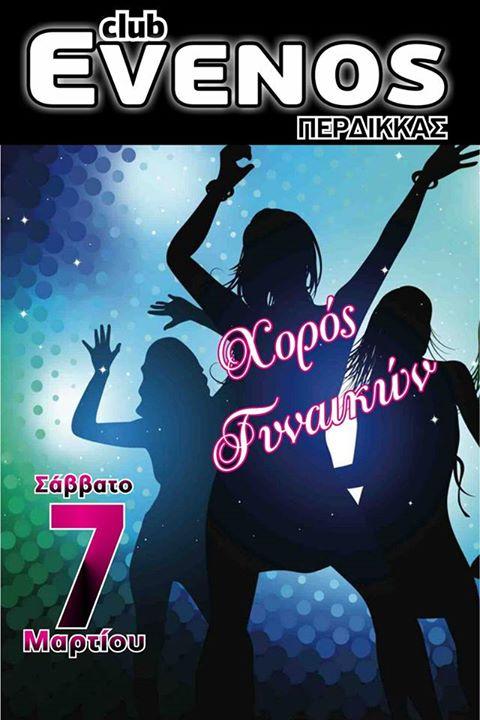 Χορός γυναικών στο club evenos στον Περδίκκα Εορδαίας, το Σάββατο 7 Μαρτίου