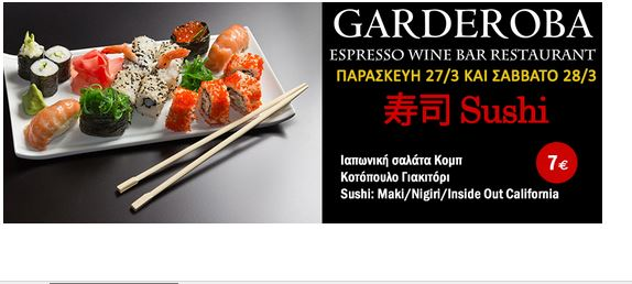 Garderoba kozani: Παρασκευή 27/3 και Σάββατο 28/3 αφιέρωμα στην Ιαπωνική Κουζίνα