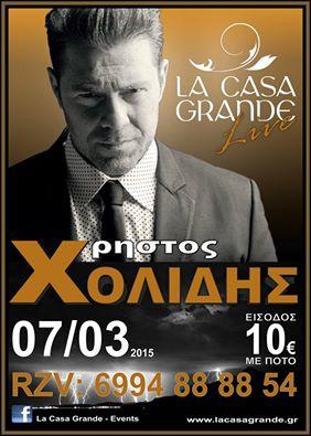 O Χρήστος Χολίδης στο La Casa Grande Live στην Φλώρινα, το Σάββατο 7 Μαρτίου