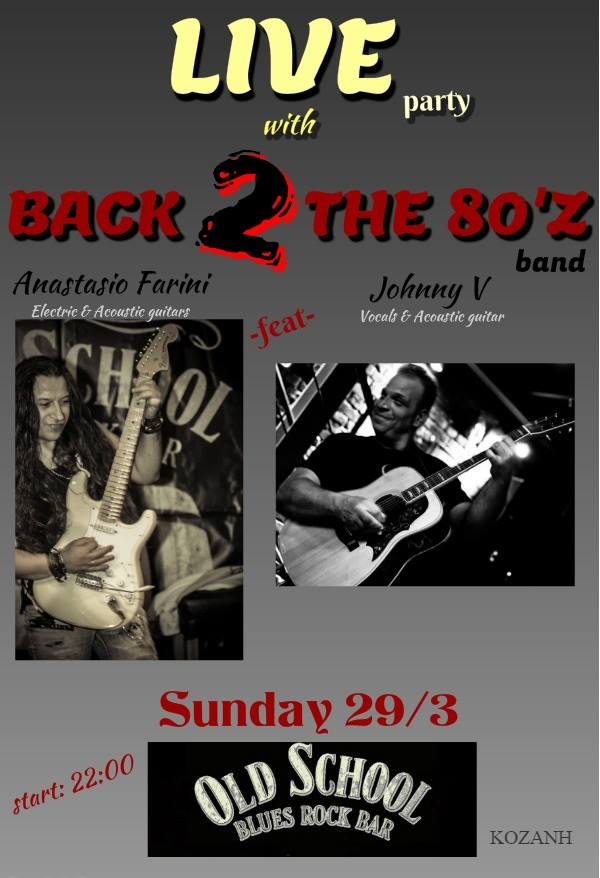 Old School Blues Rock Bar Kozani: Back 2 thw 80'z, την Κυριακή 29 Μαρτίου