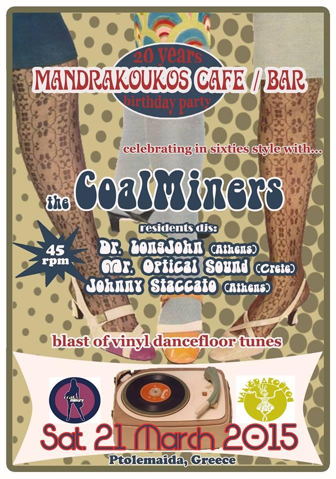 Εικοστά γενέθλια του Caffe Mandrakoukos στην Πτολεμαϊδα, το Σάββατο 21 Μαρτίου