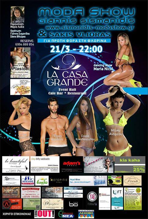 Moda show στο «La casa grande», για πρώτη φορά στη Φλώρινα, το Σάββατο 21 Μαρτίου