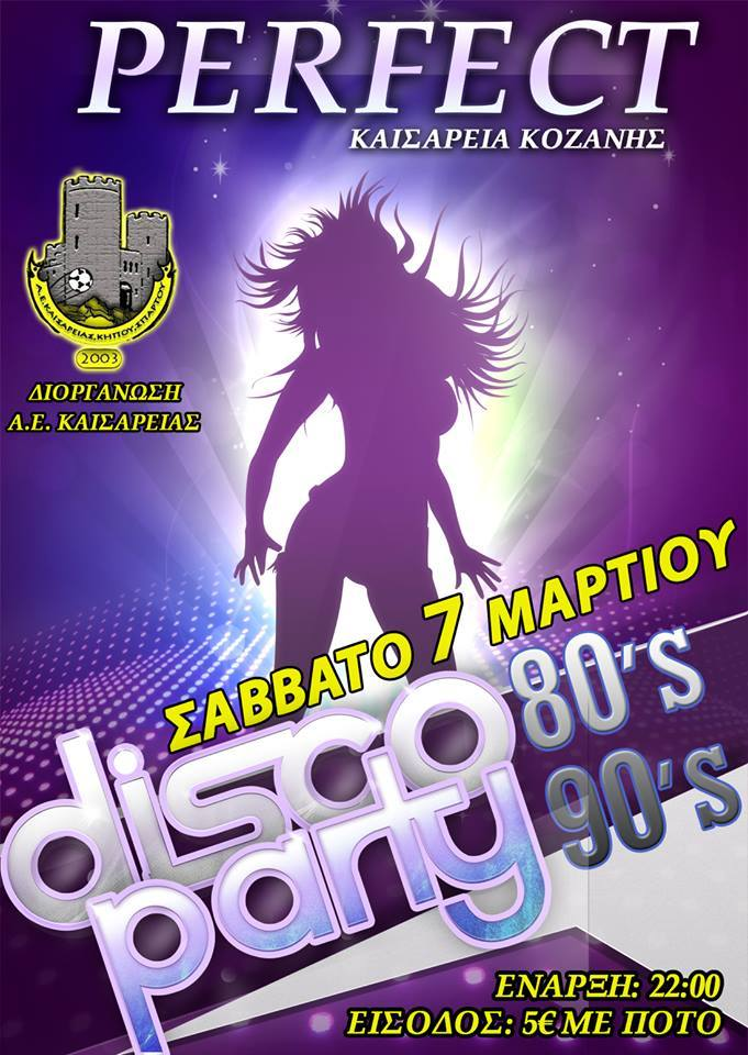 Perfect Καισαρειά Κοζάνης: Disco party 80s-90s, το Σάββατο 7 Μαρτίου