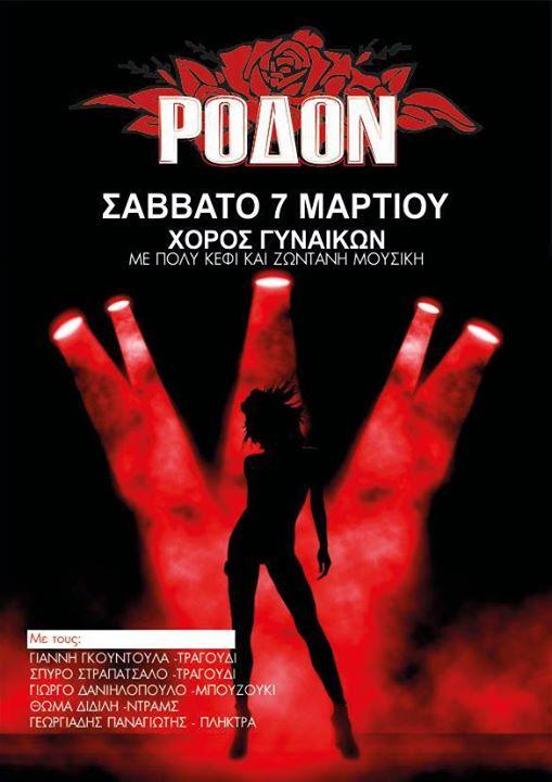 Χορός γυναικών, με ζωντανή μουσική,  στο «Ρόδον» στα Σέρβια, το Σάββατο 7 Μαρτίου