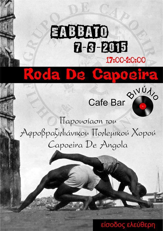 Βινύλιο cafe bar Καστοριά:Παρουσίαση Capoeira De Angola & live raggae party dj ,το Σάββατο 7 Μαρτίου