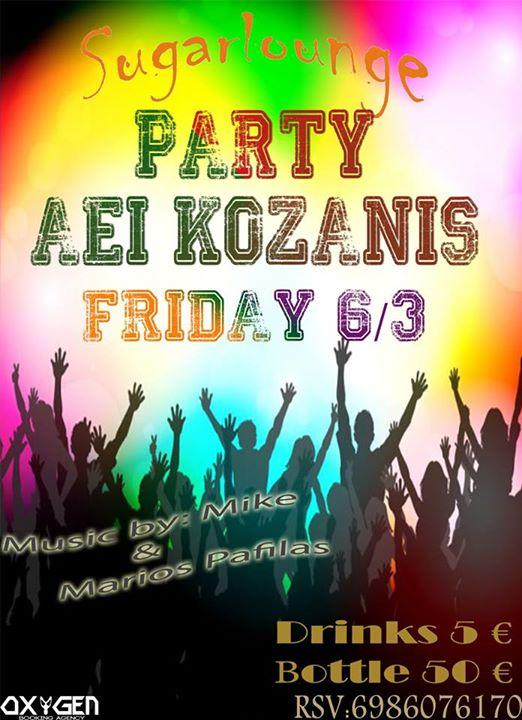 Sugarlounge Κοζάνη, party AEI Kozanis, την Παρασκευή 6 Μαρτίου