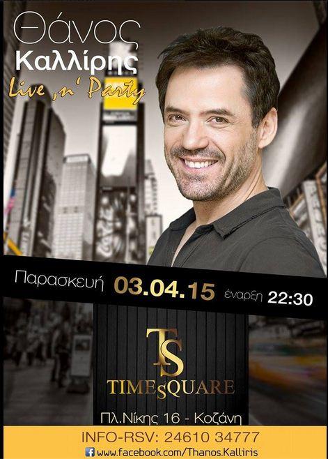 «Timesquare» Κοζάνη: Ο Θάνος Καλλίρης  Live την Παρασκευή 3 Απριλίου