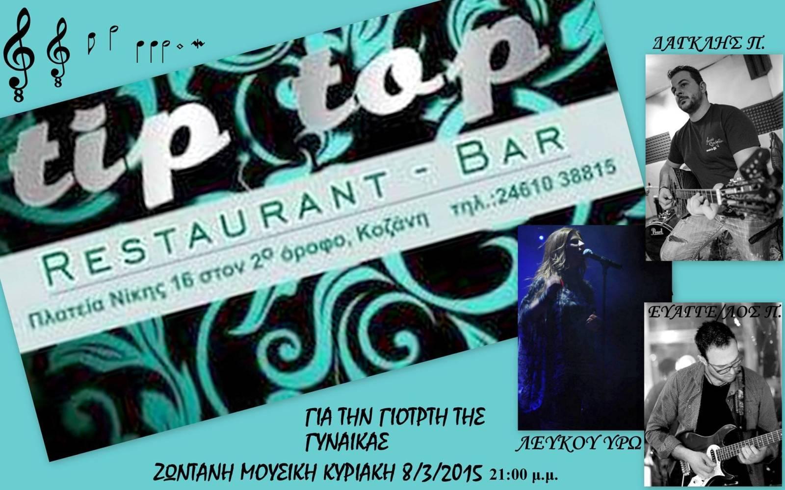 Restaurant-Bar Tip-Top Κοζάνη: Ζωντανή μουσική για τη γιορτή της γυναίκας, την Κυριακή 8 Μαρτίου