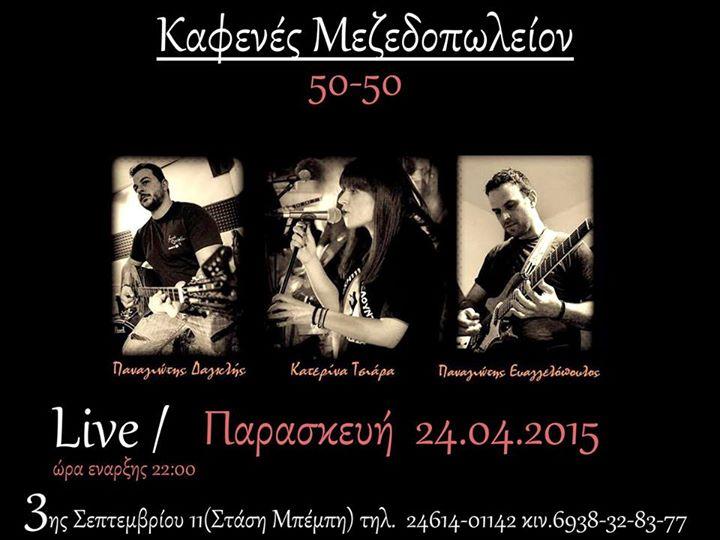 Ζωντανή μουσικά στον Καφενέ Μεζεδοπωλείον «50-50″, την Παρασκευή 24 Απριλίου