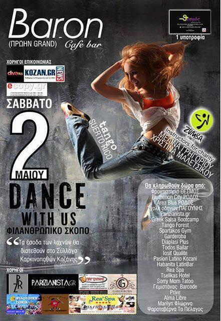 Dance with us για φιλανθρωπικό σκοπό, στο cafe «Bar.on» στην  Κοζάνη το Σάββατο 2 Μαΐου