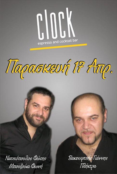 Live μουσική στο Clock cafe bar στην Κοζάνη, την Παρασκευή 17 Απριλίου