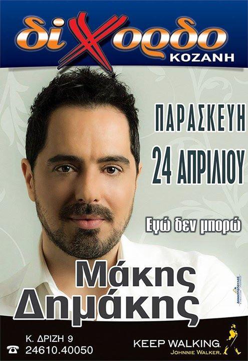 Ο Μάκης Δημάκης στο «Δίχορδο» Live στην Κοζάνη, την Παρασκευή 24 Απριλίου
