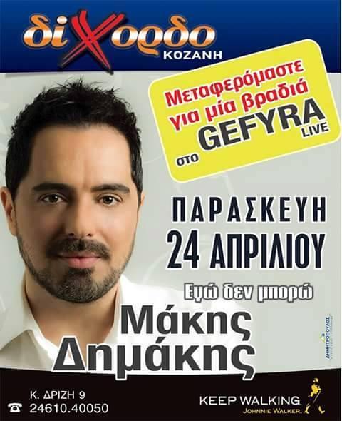 «Δίχορδο»live Κοζάνη:  Μεταφερόμαστε  για μία βραδιά στο Gefyra live, την Παρασκευή 24 Απριλίου