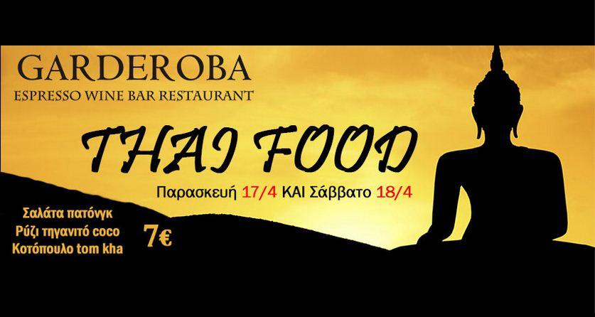 Ταϊλανδέζικη κουζίνα Παρασκευή 17/4 και Σάββατο 18/4 στο Garderoba στην Κοζάνη