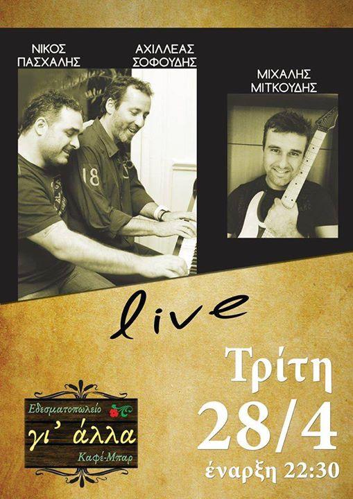 """Μουσική βραδιά στο Εδεσματοπωλείο «Γι"""" άλλα» στην Πτολεμαΐδα, την Τρίτη 28 Απριλίου"""
