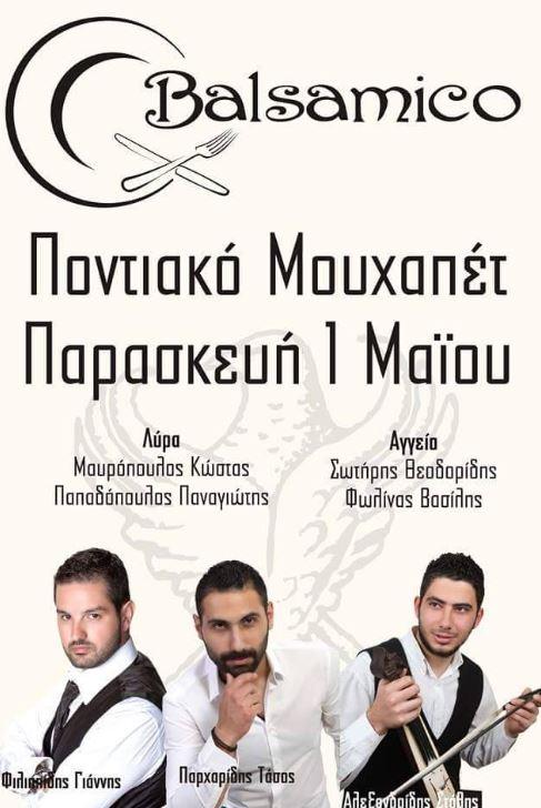 Ποντιακό Μουχαπέτ το βράδυ της Παρασκευής, 1 Μαΐου, στο Balsamiko στην Κοζάνη