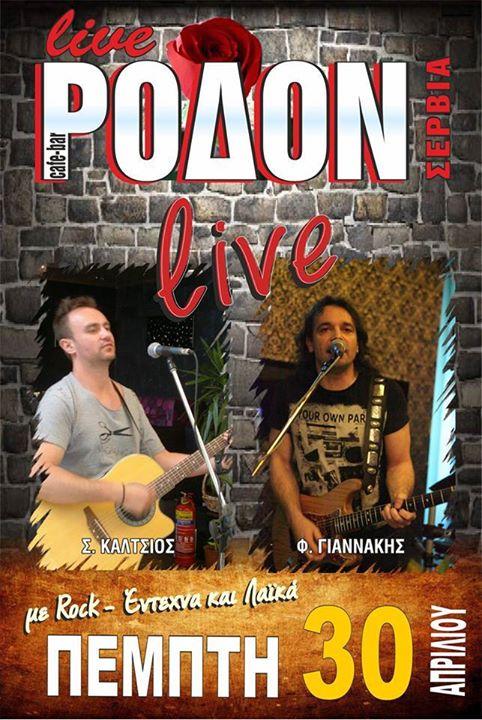 Live rock- έντεχνη  βραδιά στο «Ρόδον» στα Σέρβια, την Πέμπτη 30 Απριλίου