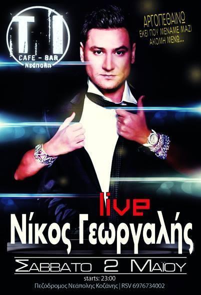 Ο Νίκος Γεωργαλής Live στο «Ti cafe» στην Νεάπολη, το Σάββατο 2 Μαΐου