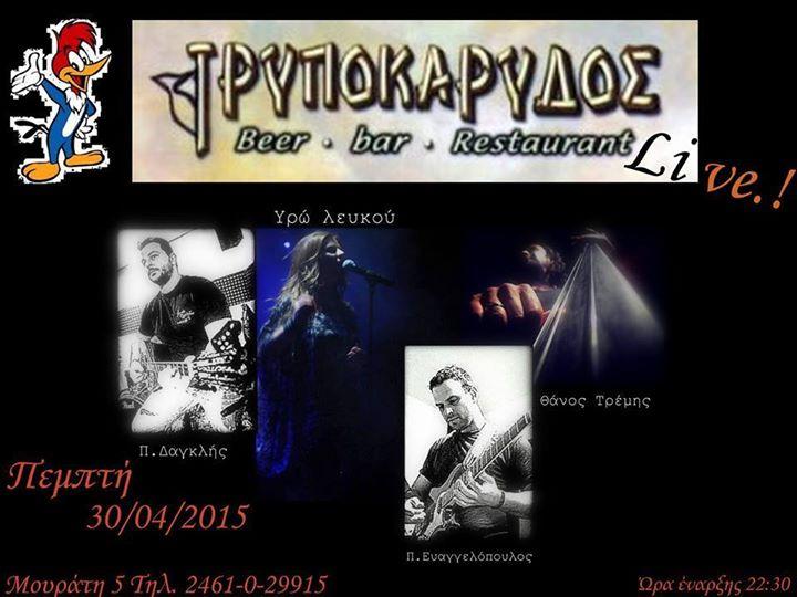 Μουσική βραδιά στο beer bar restaurant «Τρυποκάρυδος» στην Κοζάνη, την Πέμπτη 30 Απριλίου