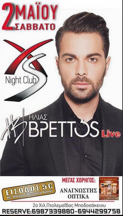 O Ηλίας Βρεττός Live  στο XS night club  στην Πτολεμαΐδα, το Σάββατο 2 Μαϊού
