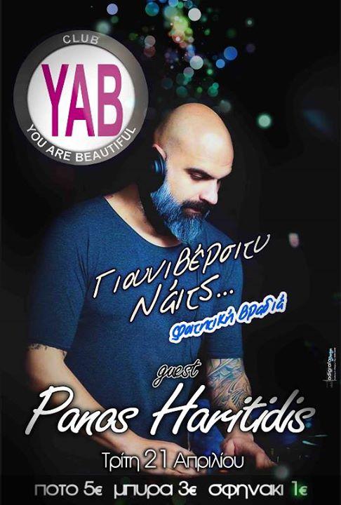 Φοιτητική Βραδιά στο YAB Club στην Φλώρινα, την Τρίτη 21 Απριλίου