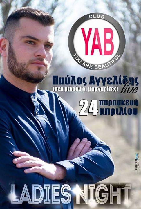 Ο Παύλος Αγγελίδης live στο YAB club στην Φλώρινα, την Παρασκευή 24 Απριλίου