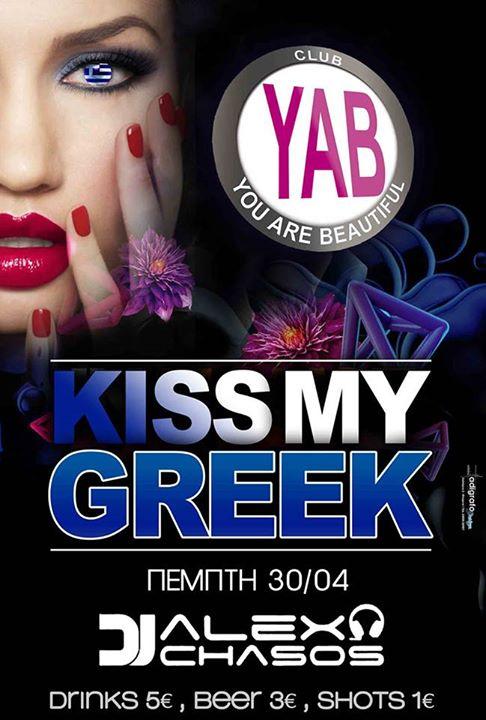 YAB Club Φλώρινα: Kiss my Greek, την Πέμπτη 30 Απριλίου