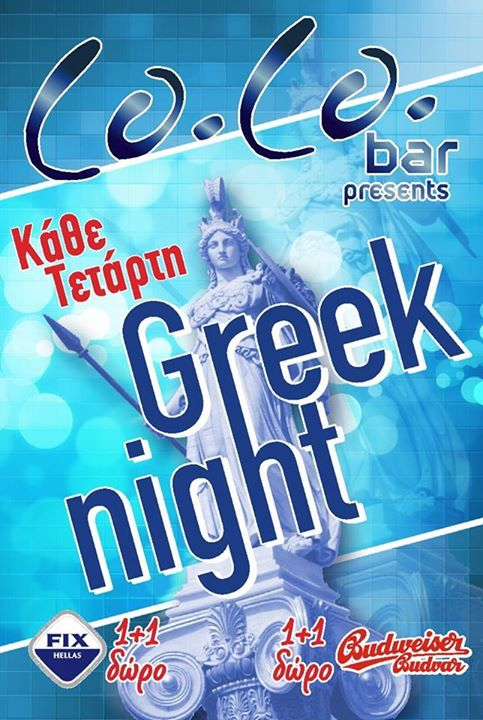 Co.Co. bar Κοζάνη: Greek night την Τετάρτη 27 Μαΐου