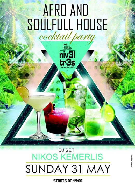 Nivel tres Kozani: Coctail party- Afro and soulfull house. την Κυριακή 31 Μαΐου