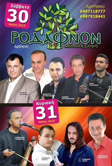 Μουσική βραδιά στην σκηνή «Ροδάφνον» στο Δρέπανο Κοζάνης, την Κυριακή 31 Μαΐου