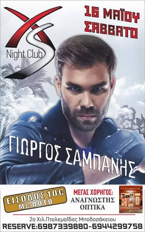 O Γιώργος Σαμπάνης στο XS night club στην Πτολεμαΐδα, το Σάββατο 16 Μαΐου