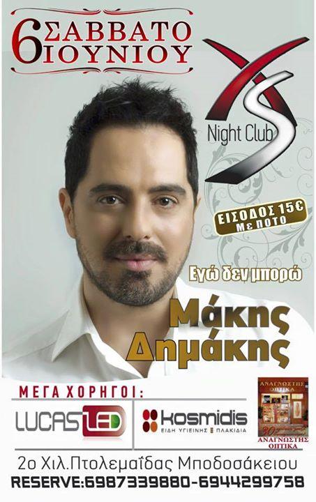 Ο Μάκης Δημάκης στο XS Night club στην Πτολεμαϊδα, το Σάββατο 6 Ιουνίου