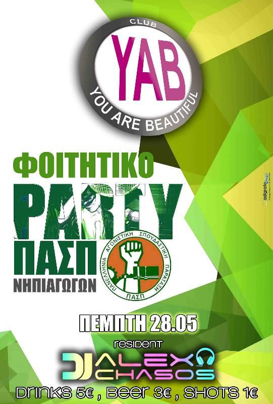 YAB Club Φλώρινα: Φοιτητικό πάρτι ΠΑΣΠ Νηπιαγωγών, την Πέμπτη 28 Μαΐου