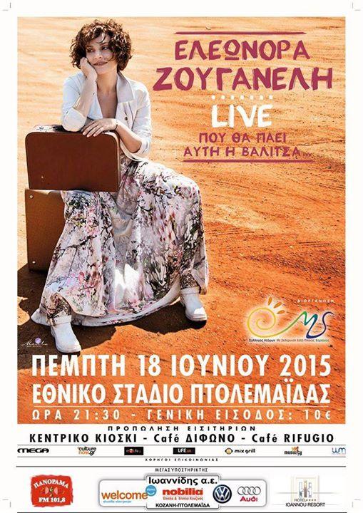 Η Ελεωνόρα Ζουγανέλη live  στην Πτολεμαΐδα, την Πέμπτη 18 Ιουνίου